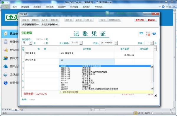EZU一周中小企业财务软件V7.01.05 电脑版