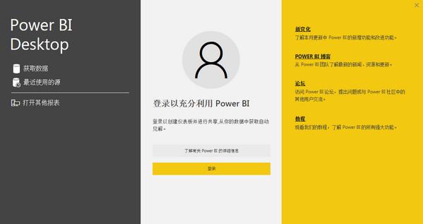power bi(业务分析工具)V2.47.4766 电脑版