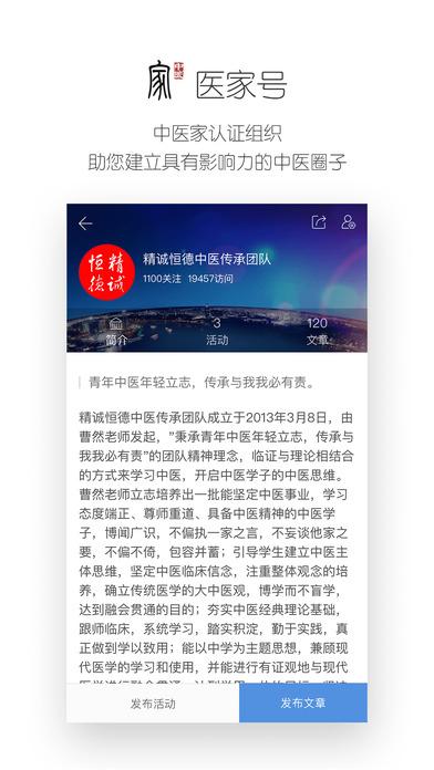 中医家V3.1.1 安卓版