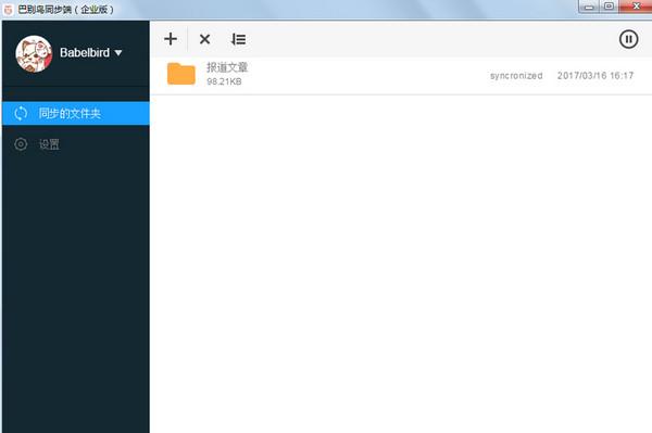 巴别鸟同步端V1.9.9 电脑版