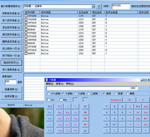 办公填表精灵V1.68 电脑版
