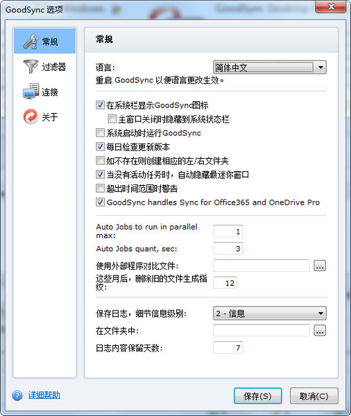 goodsync(文件同步备份工具)V10.7.4.4 电脑版