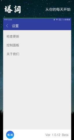 塔词V1.0 安卓版
