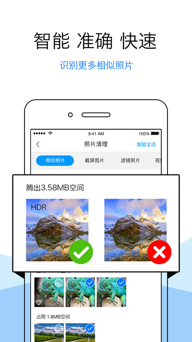 清理君V1.9.2 iPhone版