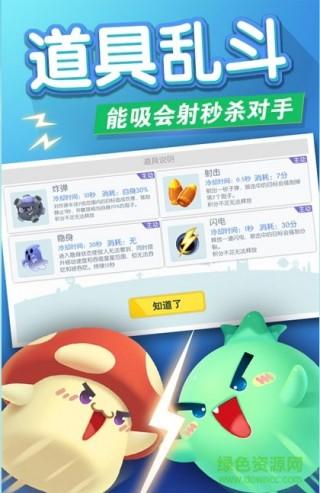 欢乐球吃球无限刷彩贝链接V1.0 官方免费版