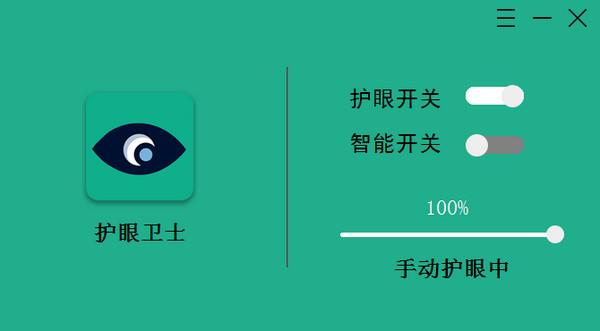 护眼卫士(智能电脑护眼软件)V1.0.3.2 电脑版