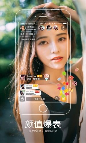 秋裕直播V1.0 安卓版