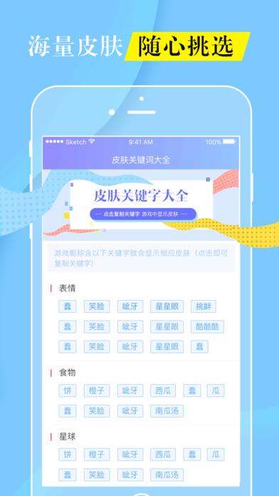 球球大作战棒棒糖龙蛋辅助V1.0 iPhone版