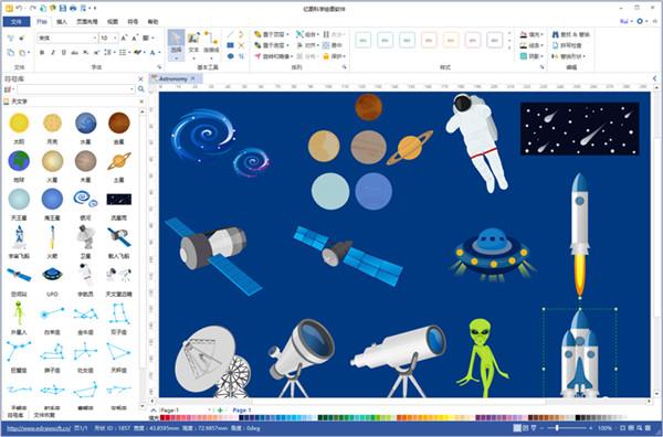 亿图科学绘图软件V8.7.4 电脑版