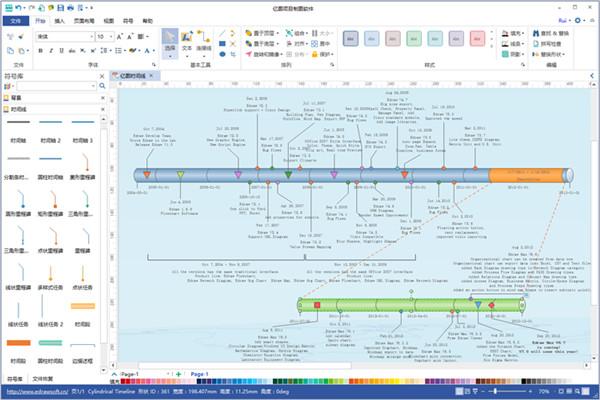 亿图项目制图软件V8.7.4 电脑版