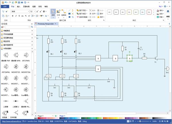 亿图电路图绘制软件V8.7.4 电脑版