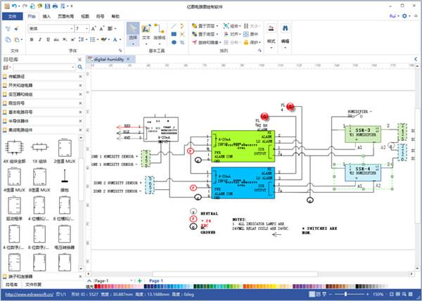 亿图电路图绘制软件 v8.7.4 电脑版