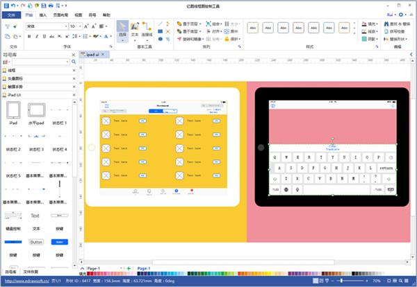 亿图线框图绘制工具V8.7.4 电脑版