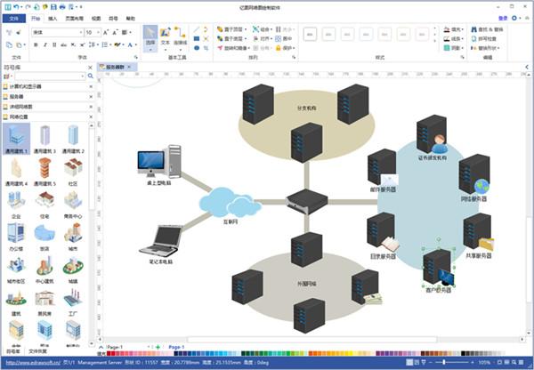 亿图网络图绘制软件V8.7.4 电脑版
