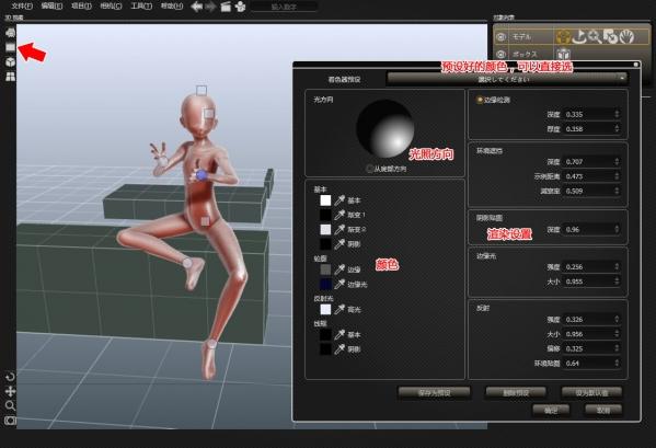 DesignDoll(人偶设计软件)V4.0.09 电脑版
