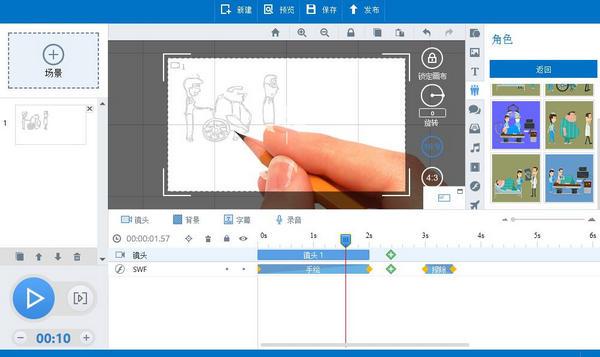 万彩动画大师V2.3.10 电脑版