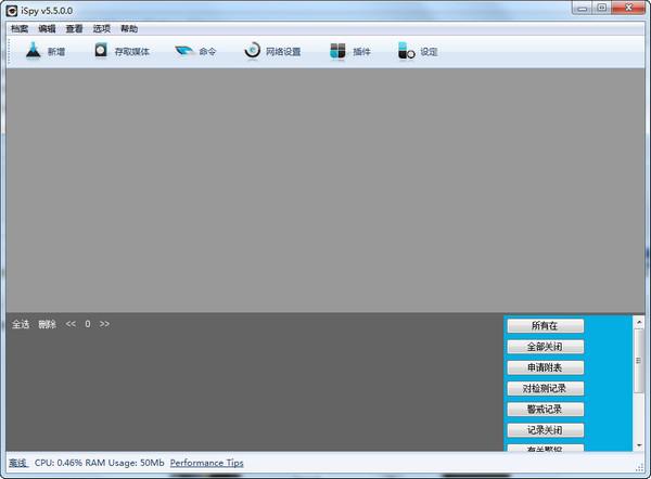 把电脑变监视器(iSpy)V6.8.2.0 电脑版