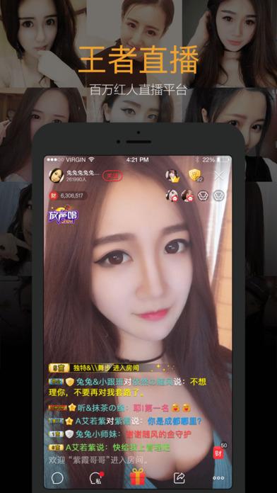 王者直播V3.8.12 iPhone版