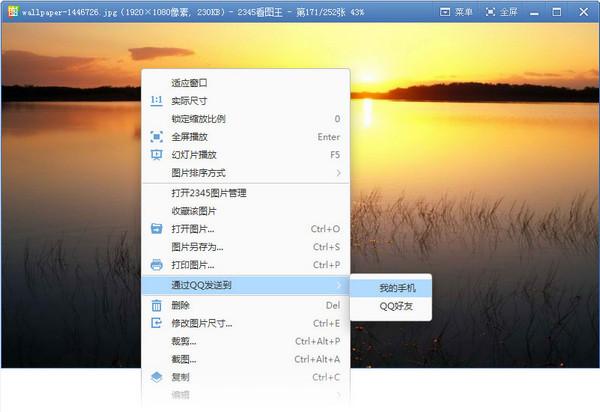 2345看图王官方下载V8.2.1.8128 电脑版