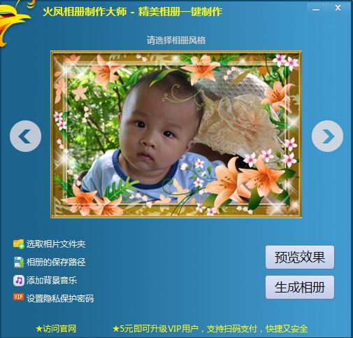火凤相册制作大师官网版V3.0.1 电脑版