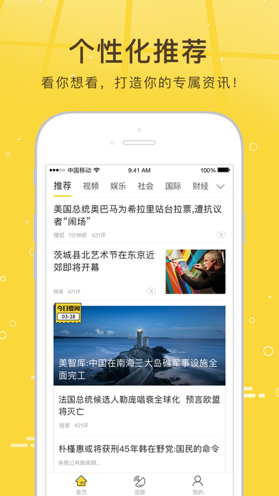 搜狐新闻资讯版V1.3.26 安卓版截图4