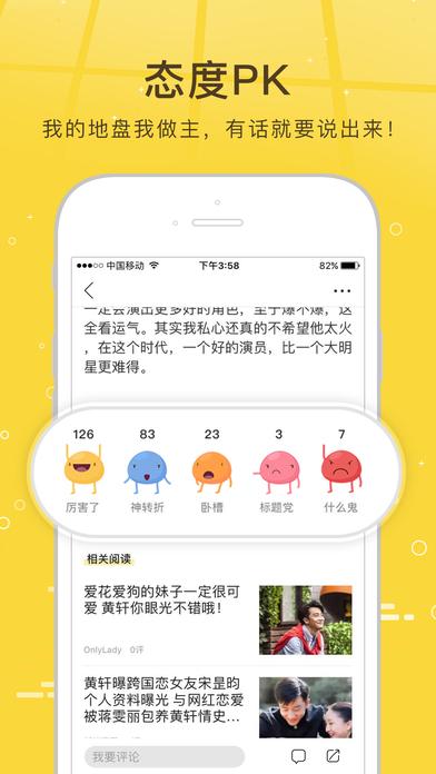 搜狐新闻资讯版V1.3.26 安卓版截图2