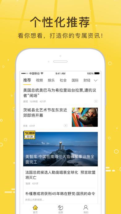 搜狐新闻资讯版V1.3.26 安卓版截图1