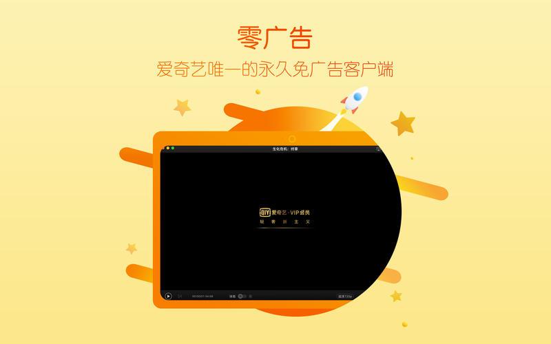 爱奇艺 for MacV4.16.7 MAC版