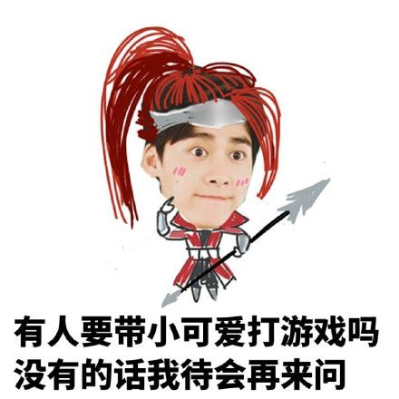 李易峰王者荣耀鲁班表情包 高清版