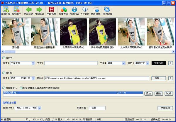 七彩色电子相册制作工具V3.0 电脑版