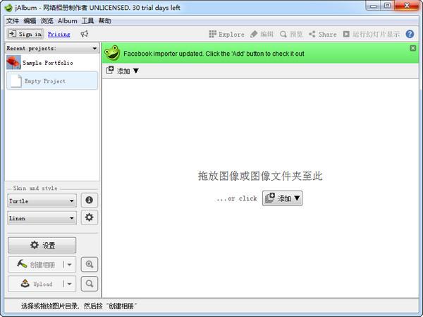 JAlbum(网络相册制作软件)V14.0.0 电脑版