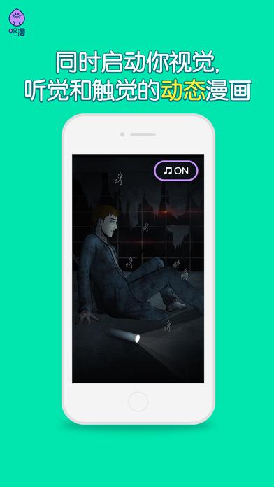 咚漫V1.0.7 iPhone版