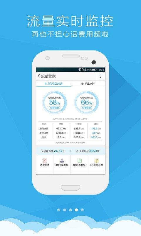 重庆移动手机营业厅V3.7.1 安卓版