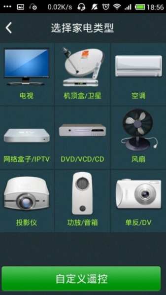 几维遥控器V3.0.3 安卓版