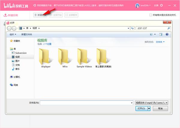 bilibili投稿工具V1.5.0.957 电脑版