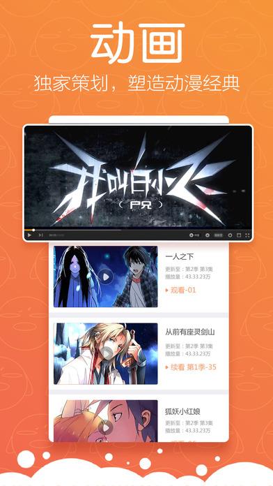 腾讯动漫V7.4.6 安卓版
