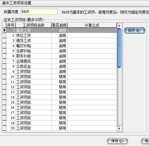小狐狸工资条打印软件V1.6 电脑版
