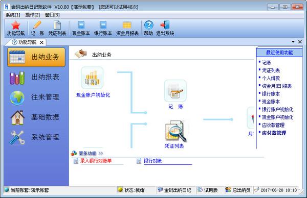金码出纳日记账软件V10.75 电脑版