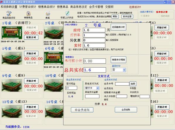 佳易王棋牌计时计费管理软件V16.2 电脑版
