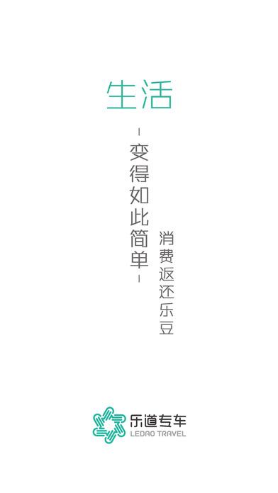 乐道专车V1.1.4 安卓版