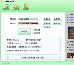 59网游加速器下载_59网游加速器V1.0.0.308官方版下载