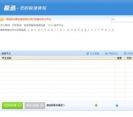 极迅网游加速器下载_极迅网游加速器V4.3.2.6免费版下载