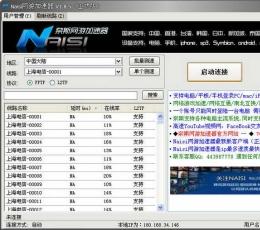 网游加速器|Naisi网游加速器V1.8.5免费版下载