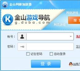 金山网游加速器V2.39.120 中文官方安装版下载_金山网游加速器