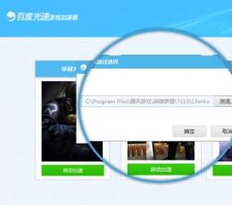 网游加速器_百度光速游戏加速器V3.0.7.2914官方版下载