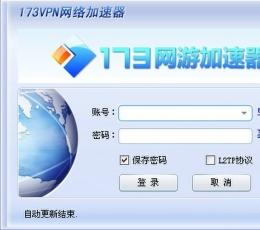 免费网游加速器_173网游加速器V3.4.1.8官方版下载