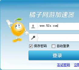橘子网游加速器下载_橘子网游加速器V3.5.2.1免费版下载