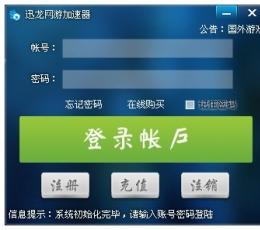 网络游戏加速器_迅龙网游加速器V8.0免费版下载