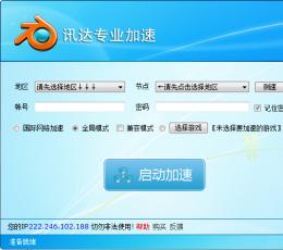 讯达网游加速器_讯达网游加速软件V3.2.2官方版下载