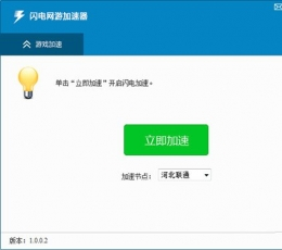 网游延迟加速器_闪电网游加速器V1.0.7.286官方免费版下载